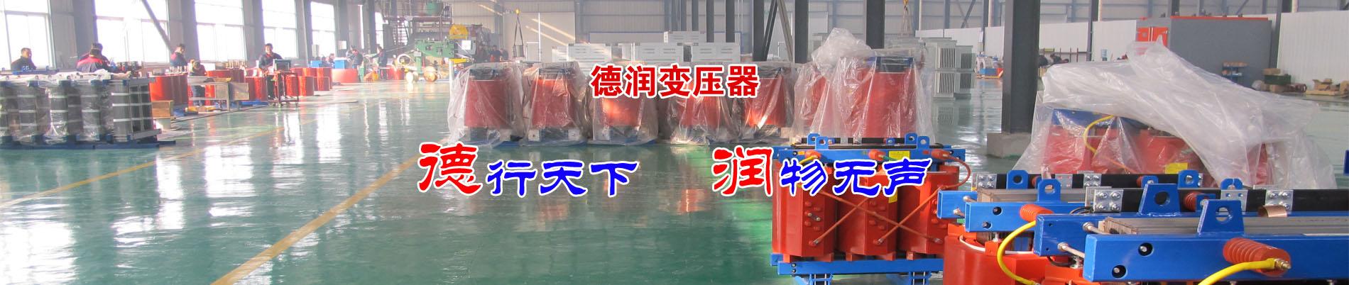 金华干式变压器厂