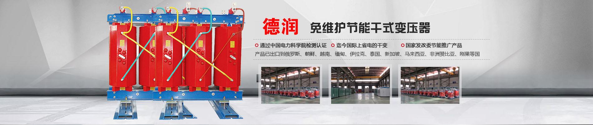 金华干式变压器厂家